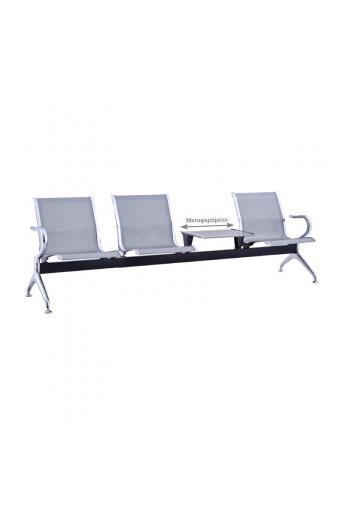 Κάθισμα Αναμονής 3-θέσεων + Τραπέζι Χρώμιο/Mesh Γκρι